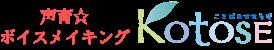 声育-koeiku-ボイスメイク〝KOTOSE〟
